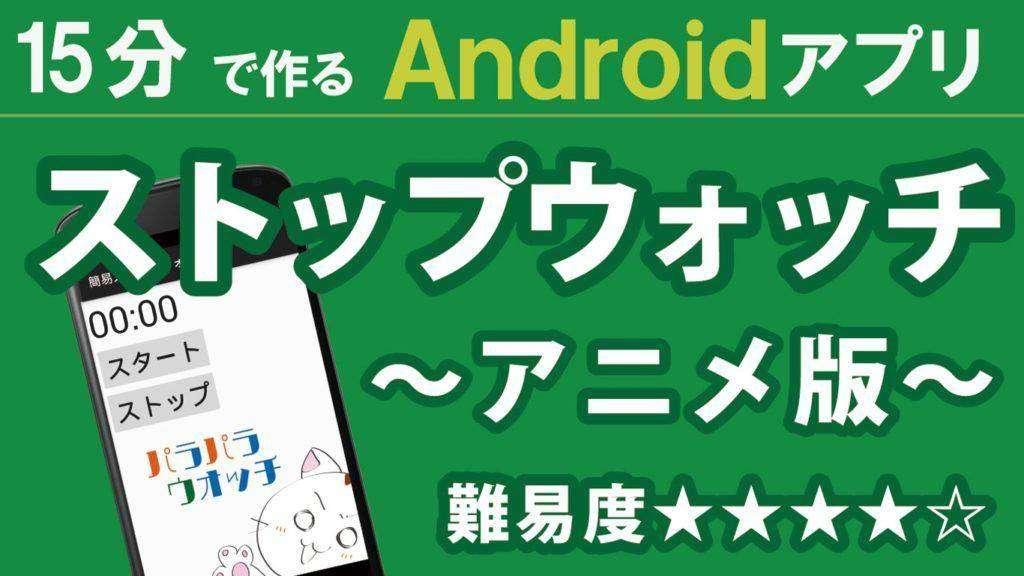 507 15分で作る? Androidアプリ【 アニメストップウォッチ 】★★★★☆