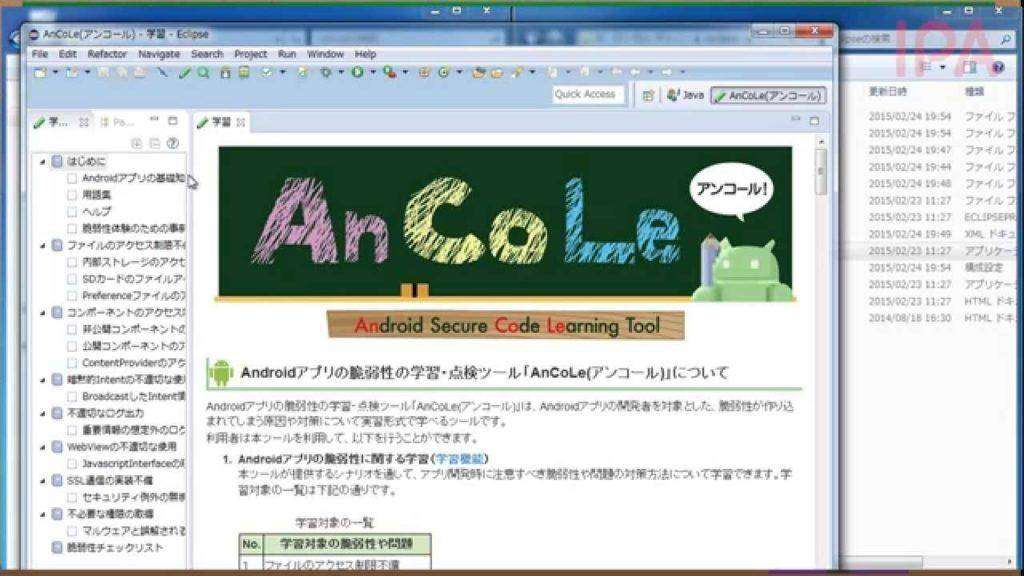 555 Android アプリの脆弱性の学習・点検体験ツール「AnCoLe」セットアップ編