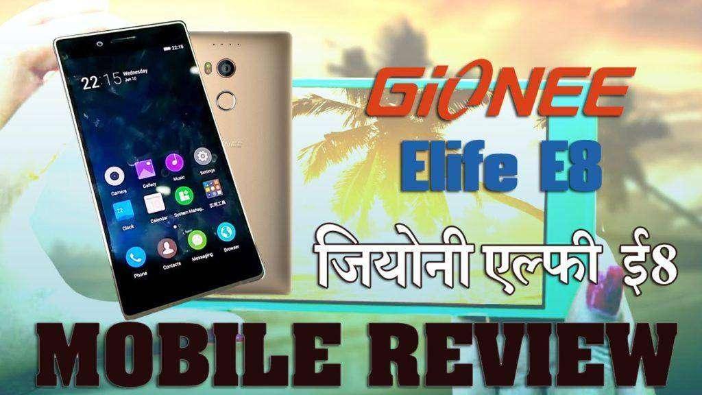 756 जियोनी एल्फी ई8, जानें फीचर्स : Mobile Review : gionee elife e8