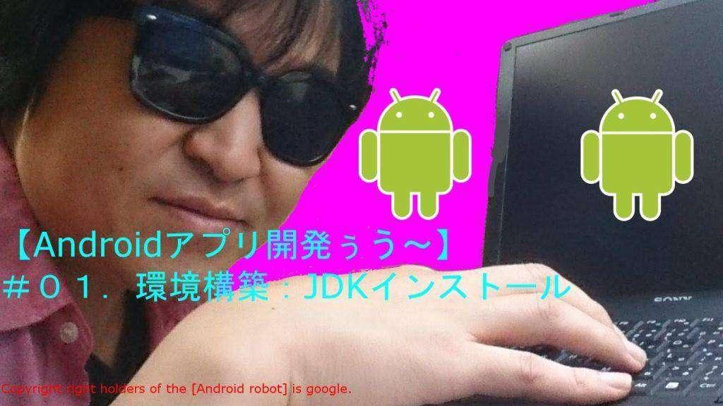 1295 【Androidアプリ開発コーナー】#1 環境構築 - JDKインストール編