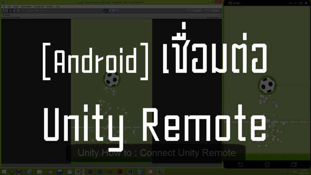 1363 สอน Unity 3D : วิธีเชื่อมต่อ Unity Remote บน Android