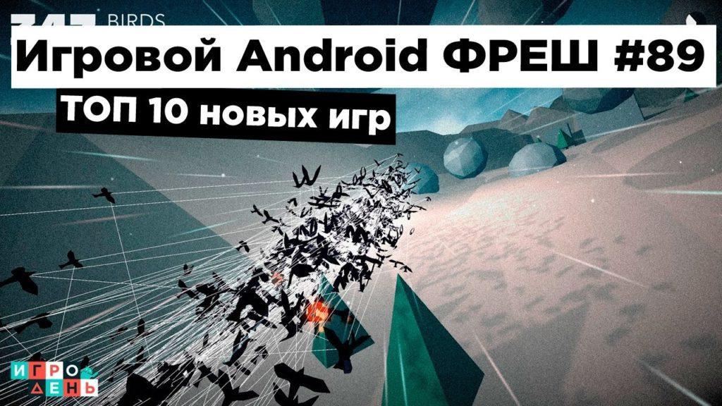 2467 Игровой Android ФРЕШ#89 ТОП 10 ИГР