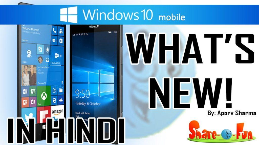 2786 Windows 10 Mobile Review in Hindi