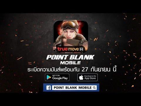 3642 [ รีวิวเกมส์ใหม่ ] Point Blank Mobile (PBบนมือถือสุดเจ๋ง)   Android   TrueMove H