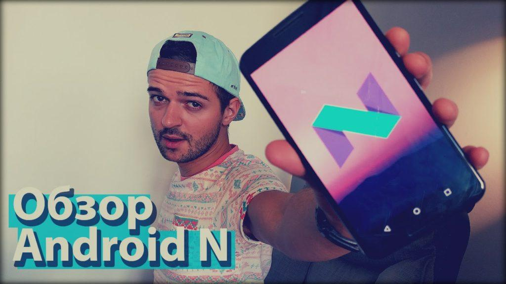 3817 6 фишек Android N (7.0) | Полный обзор беты