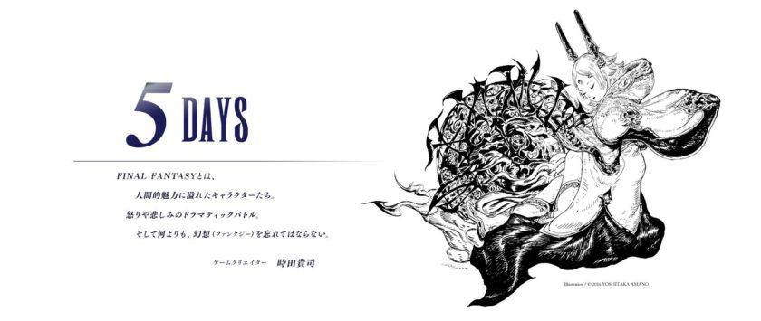 5924 New Final Fantasy mobile game gets a teaser site, full reveal in five days