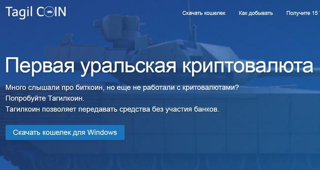 31675 Депутат Госдумы требует заблокировать сайт криптовалюты Tagilcoin