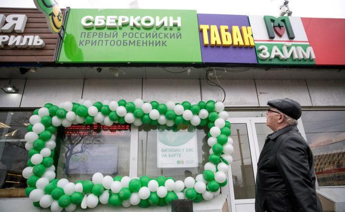 """37077 В Москве открылся криптообменник """"Сберкоин"""""""