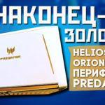 45497 Helios 500, Orion 3000 и периферия Predator – Сёма в Нью-Йорке! ep.2
