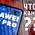 42579 Обзор Huawei P20 Pro – Так ли хороши его камеры, как все говорят?