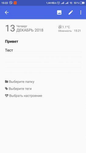 83788 Лучшие приложения для ведения личного дневника на Android