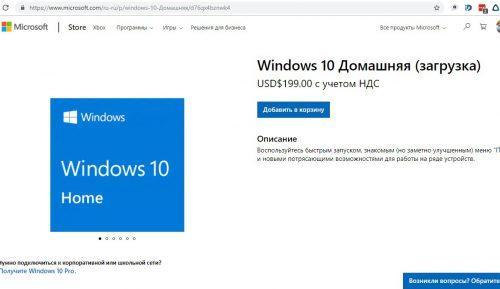 89290 Как подобрать редакцию Windows 10