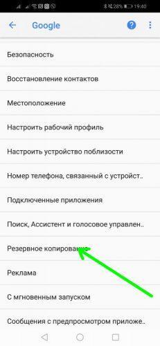 87697 Переносим приложения и данные между смартфонами