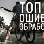 111565 Обработка фото на смартфоне. Как НЕ НУЖНО делать