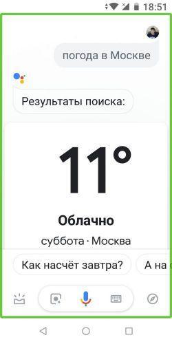 109232 Скрытый виджет погоды из Google Ассистента