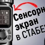 115074 FeiyuTech AK4000 – Народный стабилизатор