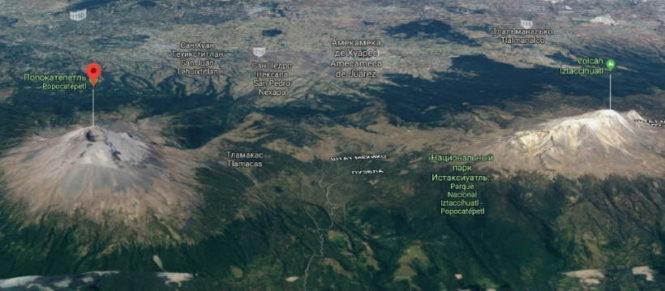 116780 НЛО пытается охладить вулкан Конца Света Истаксиуатль?