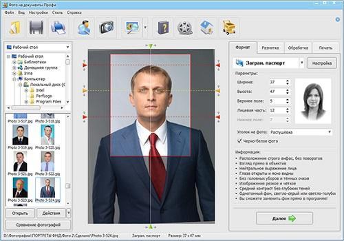 117138 Фото на документы 9.0: обзор программы, преимущества и особенности