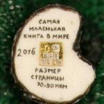 118103 Самая маленькая в мире книга