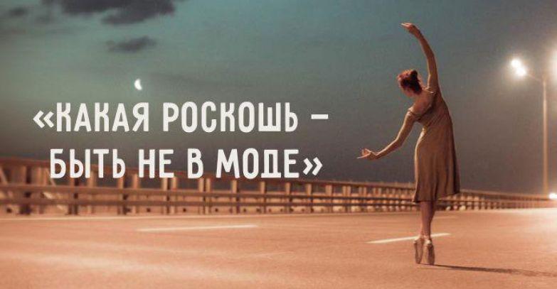 118965 «Какая роскошь — быть не в моде» — Лариса Рубальская