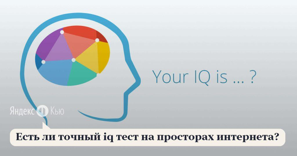 120198 Точный тест, который пройдут на 10 из 10 только те, у кого IQ выше среднего