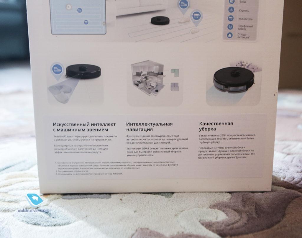 Робот-пылесос с машинным зрением и AI-алгоритмами — Roborock S6 MaxV