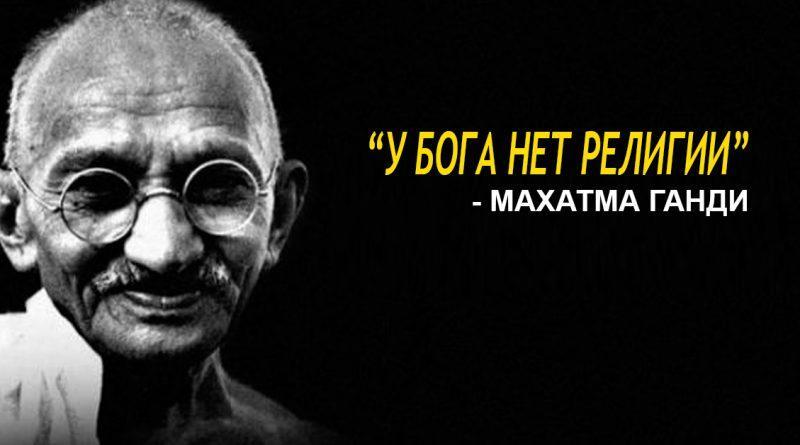 126384 Все это придумали сами люди! Ганди: «У Бога нет религии»