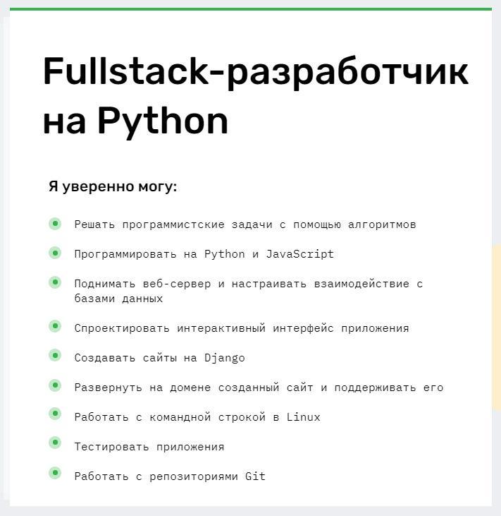 126706 Как проходит процесс обучения на Fullstack веб-разработчика на Python от SkillFactory