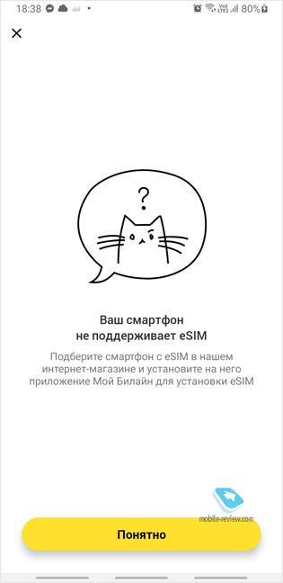 127629 Новости «Билайн»: обновление приложения «Мой Билайн»