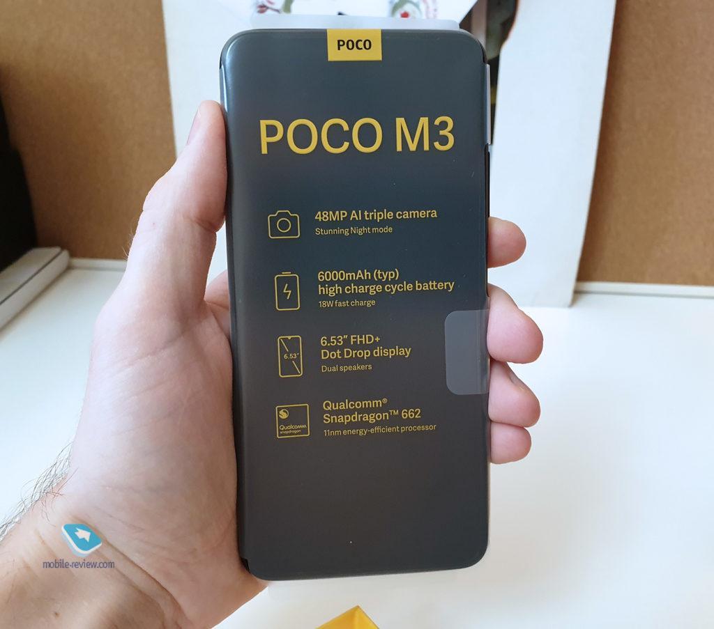 127858 Обзор Xiaomi POCO M3: гораздо лучше, чем вы думаете